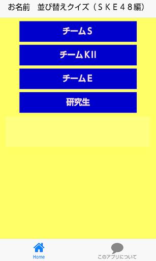 お名前 並び替えクイズ(SKE48編)