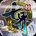 七界傳說2鬼域之旅 icon
