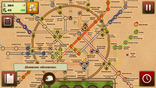 Metro 2033 Wars v1.51