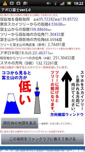 アポロ富士