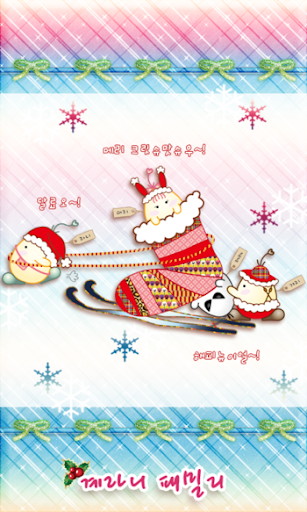 NK 계라니 크리스마스 카카오톡 테마