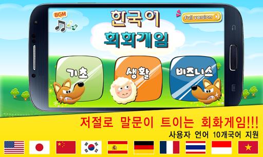 TS 한국어 회화 게임