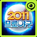 2011프로야구 icon
