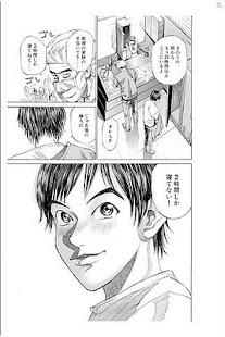 ブラックジャックによろしく(新Androbook) - screenshot thumbnail