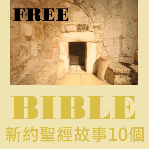 新約聖經故事10個 教育 App LOGO-APP試玩