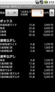 馬券電卓 OzzCalc- screenshot thumbnail