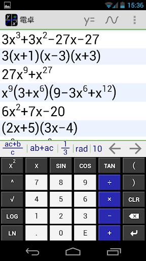 MathAlly グラフ電卓