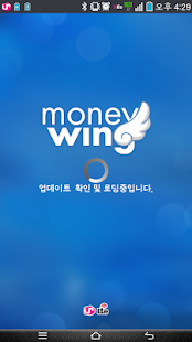 가계부 머니윙_Money Wing - screenshot thumbnail