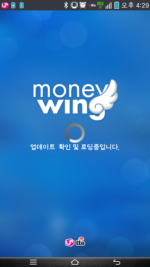 가계부 머니윙_Money Wing - screenshot