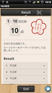 Vim検定- screenshot thumbnail