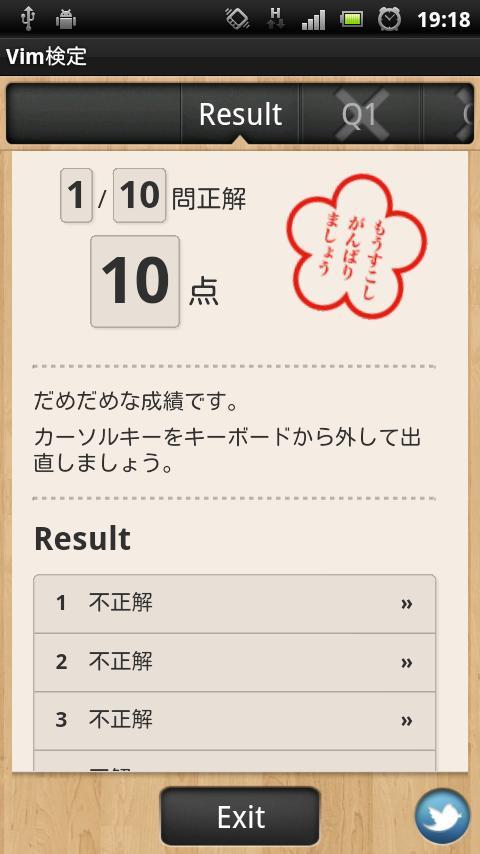 Vim検定- screenshot