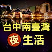 台中南台灣夜生活