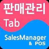 판매관리Tab