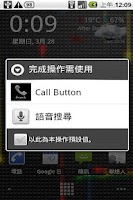 Screenshot of CallButton