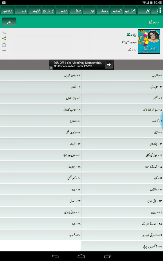 PunjNud Books (free)- screenshot