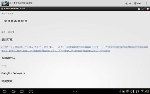 【免費商業App】新北市工商業不動產資訊-APP點子