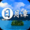 日月潭愛旅遊 icon