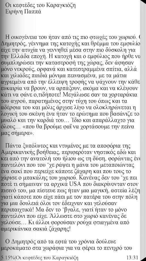 Οι κεφτέδες του Καρα…, Ε.Παππά - screenshot