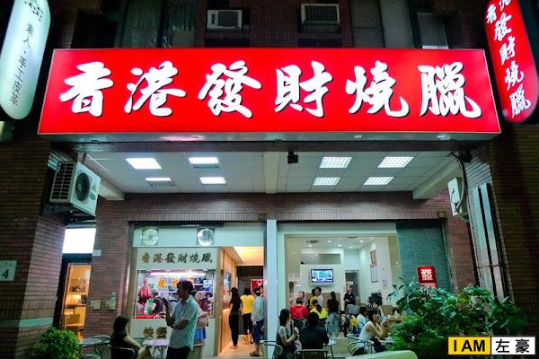 高雄。三民區 香港發財燒臘店 (公粵語馬A通喔!)