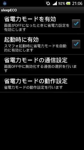 スマホ アプリ まとめ BootAnimTool PRO アンドロマーケット ...