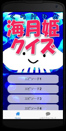 海月姫(くらげひめ)クイズ