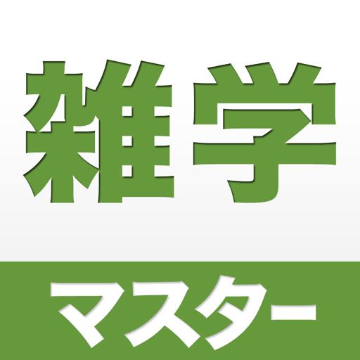 娱乐の雑学マスター LOGO-記事Game