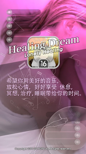 Healing Dream : Lonely Healing