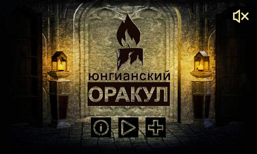 Юнгианский Оракул Бесплатно