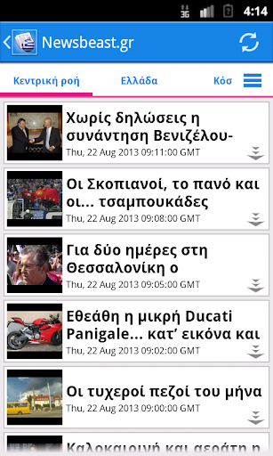 【免費新聞App】Greece News-APP點子