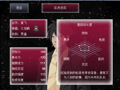 无限流 角色扮演 App-愛順發玩APP