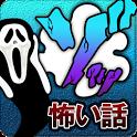ゾッとする怖~い話&動画&心霊スポット・2chまとめ読み放題 icon
