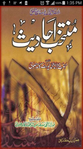 Muntakhab Selected Ahadees
