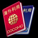 ドコモ海外利用(~15夏モデル) icon