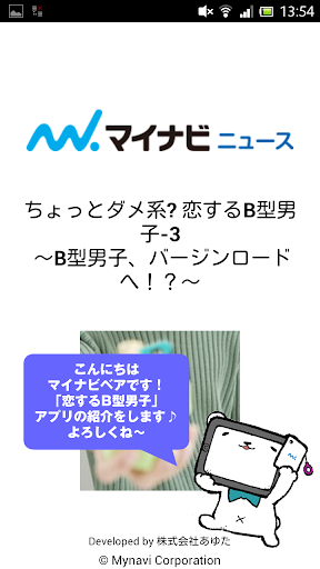 【完全版】 ちょっとダメ系 恋するB型男子 - 3