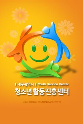 대구청소년활동진흥센터