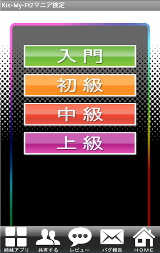 【免費益智App】キスマイ 検定(無料クイズ)-APP點子