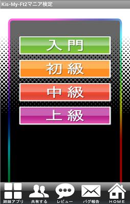 キスマイ 検定(無料クイズ) - screenshot