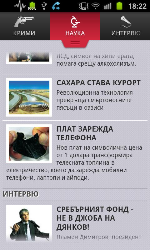 iВестник- screenshot
