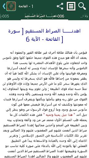 في ظلال القرآن - تفعيل
