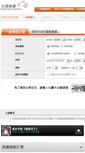 玩免費程式庫與試用程式APP|下載雙鐵訂票(台鐵高鐵火車票快速訂票火車時刻查詢) app不用錢|硬是要APP