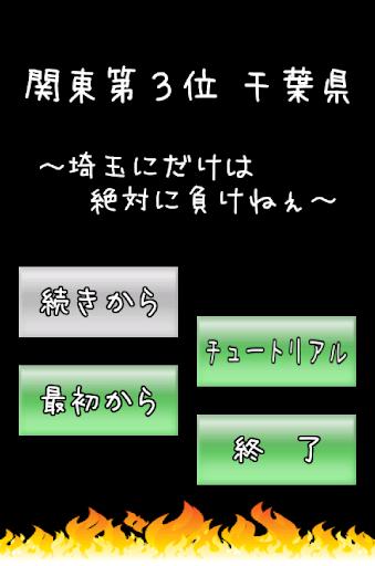関東第3位 千葉県 ~埼玉にだけは絶対に負けねぇ~