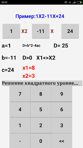 玩教育App|Решение квадратных уравнений.免費|APP試玩