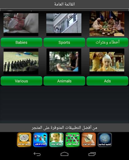 【免費媒體與影片App】مقاطع فيديو مضحكة ومسلية-APP點子