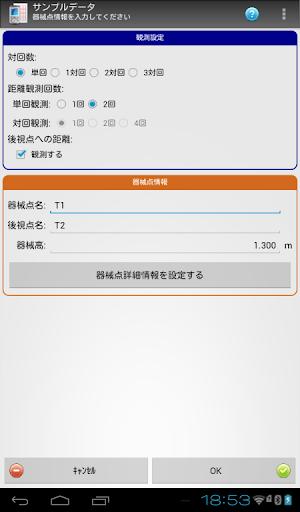 【免費商業App】どこでも観測 電子野帳-APP點子