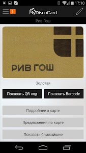 MyDiscoCard screenshot 1