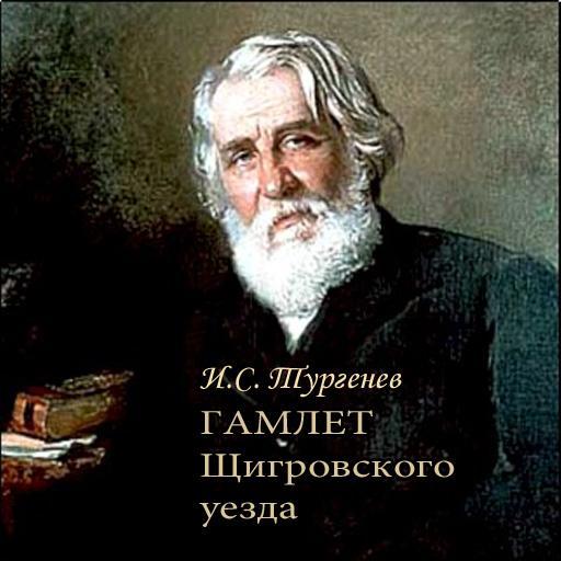 Тургенев Гамлет Щигровского...