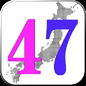 47都道府県ご当地クイズ