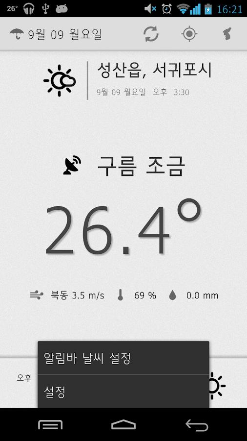 날씨위젯+ - screenshot