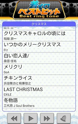 【クリスマス】着メロベストヒット!