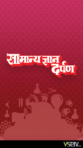 Samanyan Gyan Darpan
